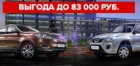 Автомобили Chery c выгодой до 83 000 рублей