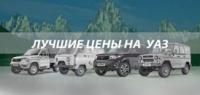 Специальные цены на автомобили УАЗ только до 31 марта